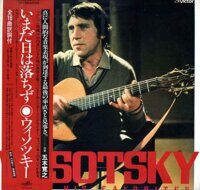 Vysotsky ‎– Vysotsky Sings His Favorites, Vinyl, LP, Compilation, Promo