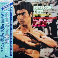 Various ‎– Bruce Lee Big Special, 2 × Vinyl, LP, Compilation, Stereo, Gatefold