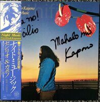 Cecilio & Kapono ‎– Night Music