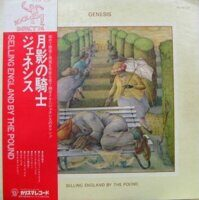 Genesis ‎– Selling England By The Pound,Japanese first press